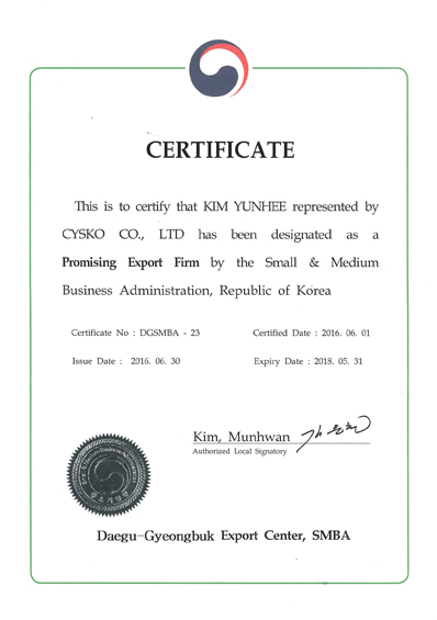 輸出有望中小企業認証書